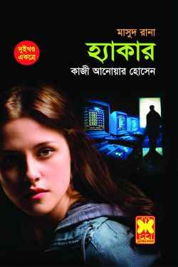 Hacker (Masud Rana Series) by Kazi Anwar Hossain