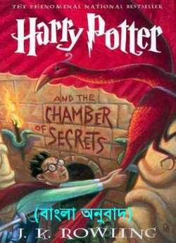Harry Potter & The Chamber of Secrets-2 (Bangla) by J. K. Rawling