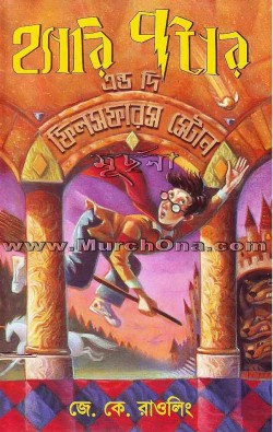 Harry Potter & The Philosopher's Stone by J. K. Rawling