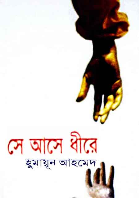 Se Ashe Dhire by Humayun Ahmed