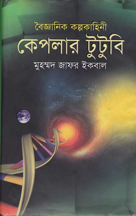 bangla book pdf jafor iqbal