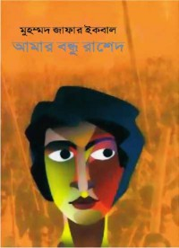 Amar Bandhu Rashed by Jafar Iqbal Pdf